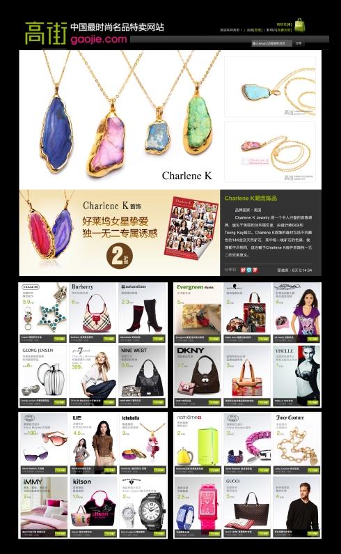 www.gaojie.com